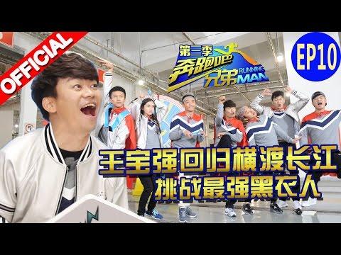 【FULL】王宝强回归横渡长江《奔跑吧兄弟3》Running Man China  S3 EP10 20160101 [浙江卫视官方HD]