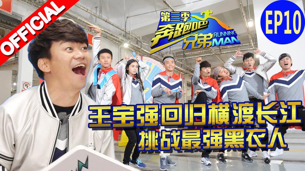 【官方HD FULL】《奔跑吧兄弟3》第10期完整版:王宝强回归横渡长江941平台帳號