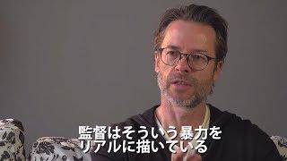 『ブリムストーン』ガイ・ピアース インタビュー映像