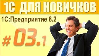 """3 урок курса """"1С Предприятие 8.2 для начинающих"""" (1 часть)"""