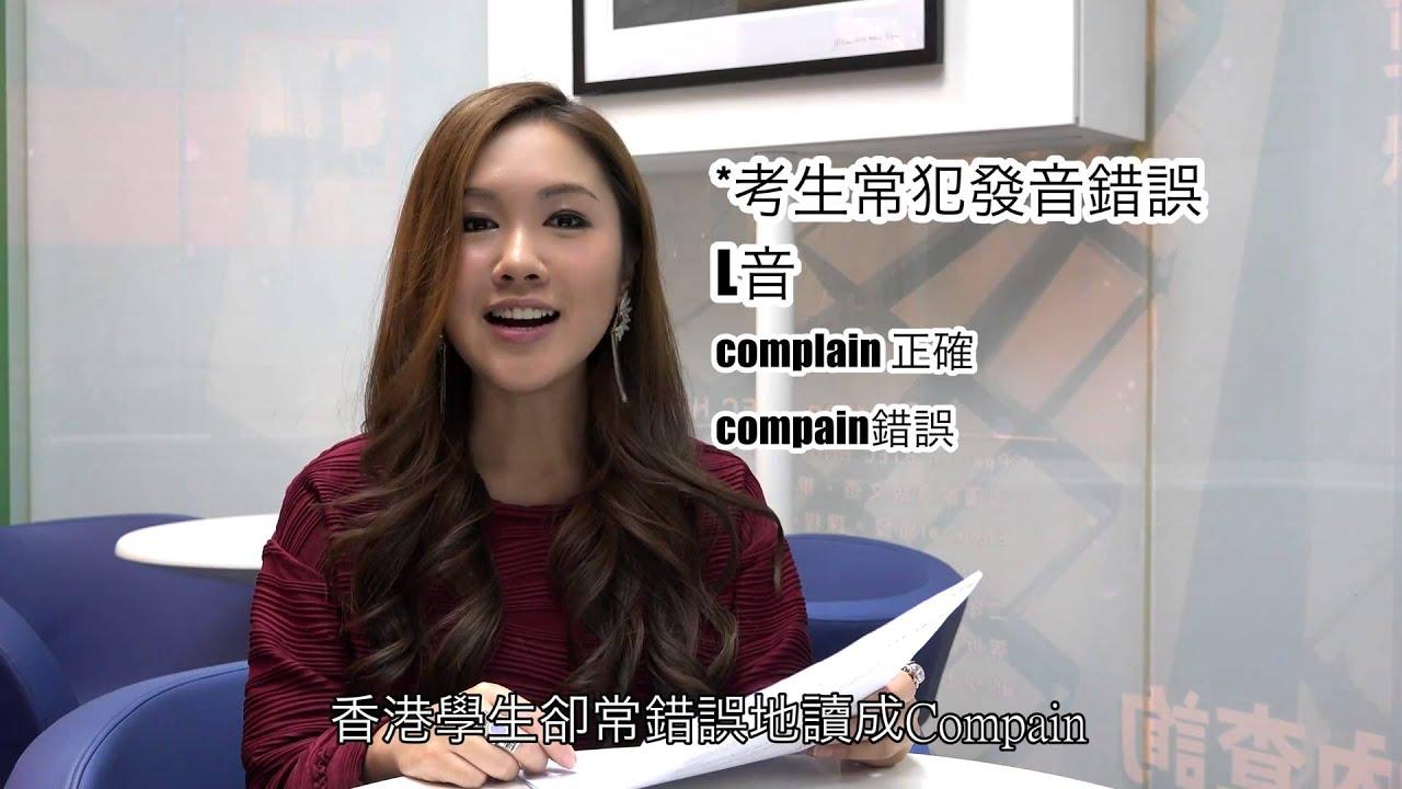 《社區教室@英文篇》DSE英文科卷四口試技巧 - YouTube