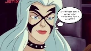 #1 серия Про Человека паука и Женщины кошки!!!