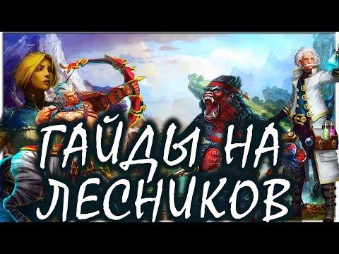 видео: Гайды на лесников! Выпуск№1  prime world