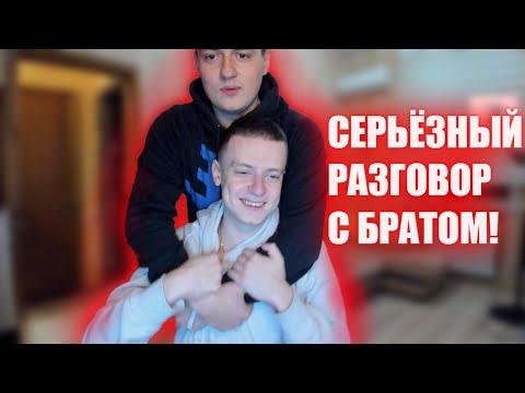 MELLSTROY / МЕЛСТРОЙ / СЕРЬЁЗНЫЙ РАЗГОВОР С БРАТОМ!