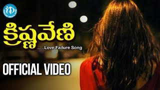 Krishnaveni - Love Failure Song - Official Video | Latest 2017 Telugu Album | By Ramesh P