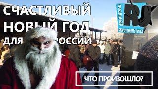 Россия 2019: ЗАКАТ... В ожидании новых кошмаров. Что произошло?