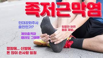 계속 발바닥이 아프다면 꼭! 보셔야 합니다. 족저근막염이 재발하는 이유. 신경외과 전문의 남준록 원장