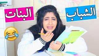 الفرق بين البنات والشباب بالأمتحانات | Girls VS Boys in EXAMS