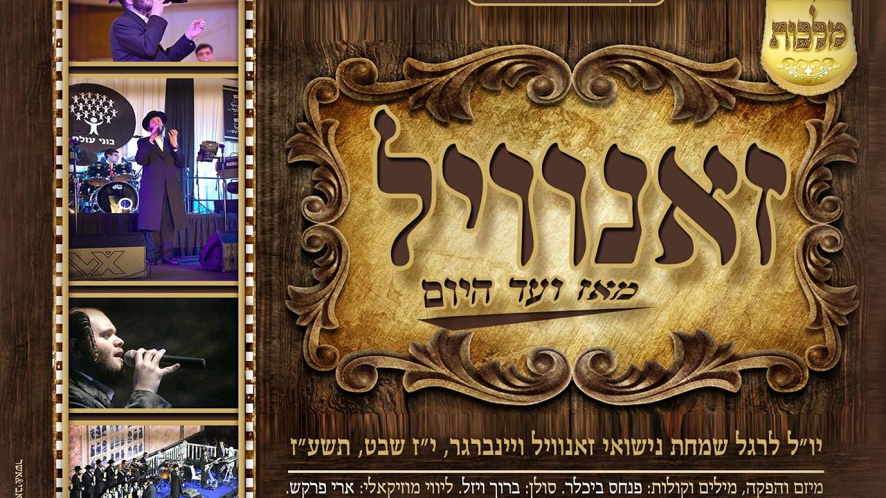 זאנוויל ויינברגר סינגל חתונה - מקהלת מלכות & ברוך ויזל | Baruch Vizel & Malchus Choir