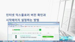 인터넷 익스플로러 버전 확인과 시작페이지 설정방법
