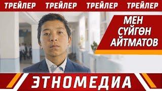 МЕН СҮЙГӨН АЙТМАТОВ | Трейлер - 2018 | Режиссер - Нишанбай Топчубаев