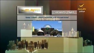 صحيفة عين اليوم وصحيفة المدينة وموضوع قرار البصمة