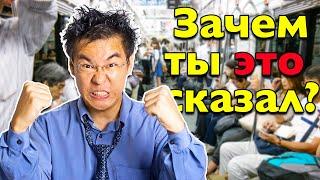 О чем лучше молчать в Японии. Что так разозлило японца в метро. Менталитет японцев