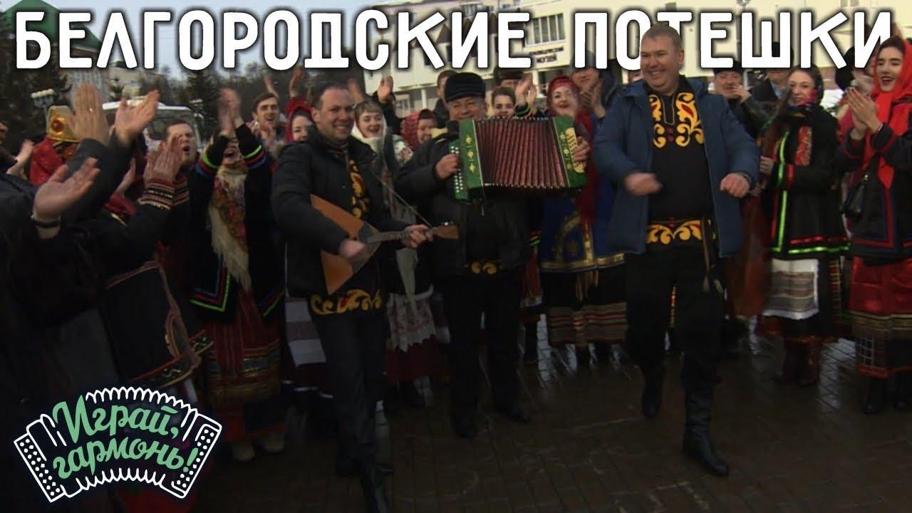 Играй, гармонь! | Ансамбль «Белгородские потешки» (г. Белгород) | Лейся, песня!