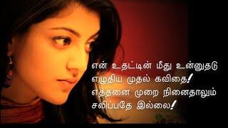 காதல் கவிதைகள்   kadhal kavithaigal   Tamil kavithaigal   love kavithai   status