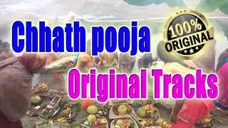 "पारंपरिक छठ गीत track/paramparik chhath puja track/bhojpuri"" tracks"" karoke"" track"" prachi film"