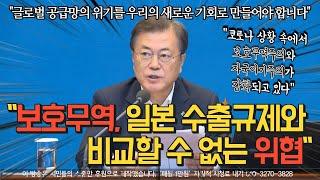 """문재인 대통령 """"보호무역, 일본 수출규제와 비교할 수 …"""