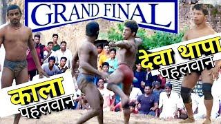 देवा थापा और काला पहलवान के बीच बड़ा फाइनल /deva thapa pehlwan kushti