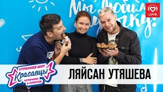Ляйсан Утяшева в гостях у Красавцев Love Radio 11.10.2018