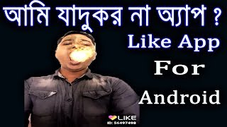 Like Android App Review In Bangla