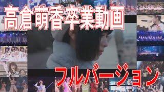 名曲「Maxとき315号」のセンター、おかっぱこと高倉萌香の卒業動画です。 先日Twitterにアップしたものを一部修正したフル尺版となります。...
