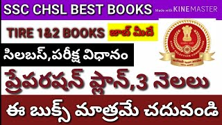 SSC CHSL BEST BOOKS FOR PREPARATION 2020/SSC CHSL BOOKS/SYLLABUS/EXAM PATTERN/SSC CHSL BEST BOOKS/TI