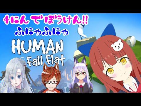 【HFF】4人でヒューマンフォールフラットコラボ✨楽しんで冒険する!!【ヒューマンフォールフラット】