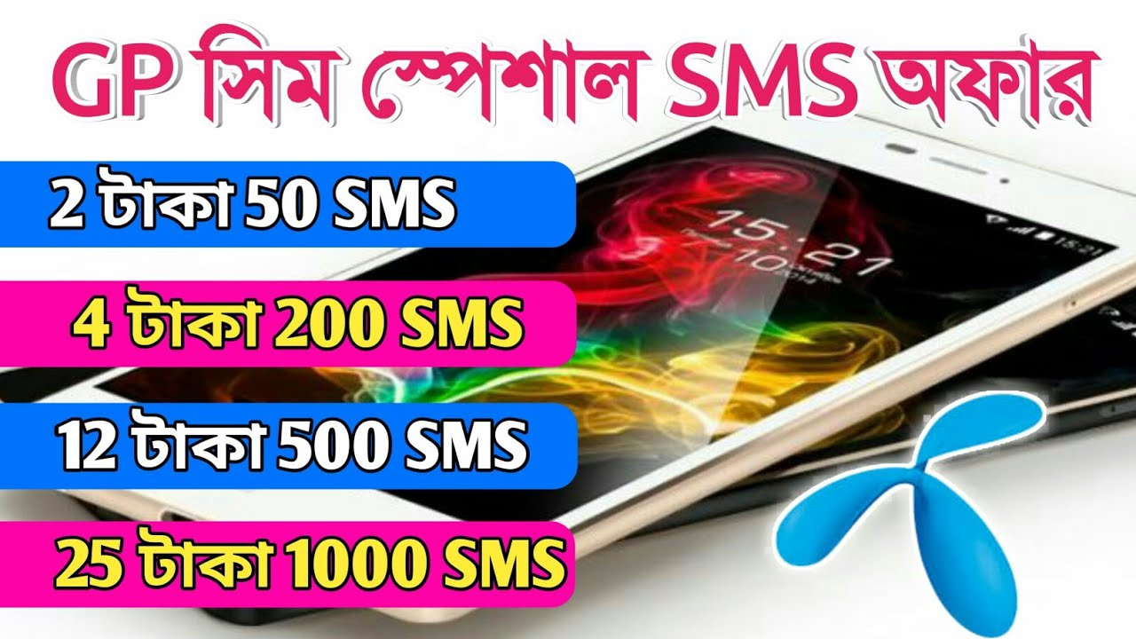GP SMS Offer 2018 ||GP SMS Offer | GP SMS Pack 2018 | Gp Sms