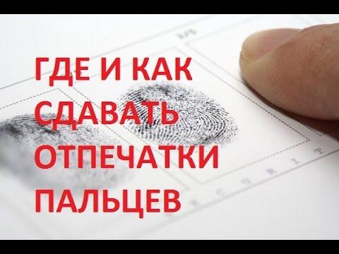 Где сдавать отпечатки пальцев на шенгенскую визу.