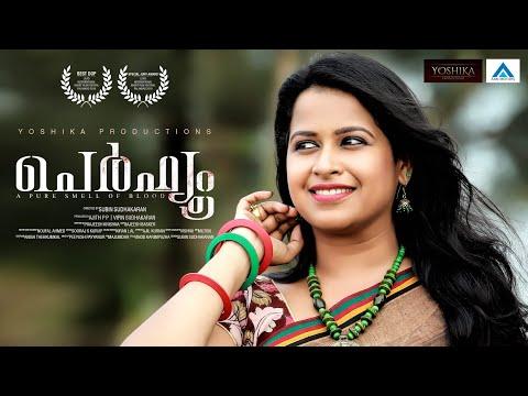 Perfume Malayalam Short Film 2019   Tini Tom   Sadhika Venugopal