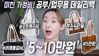 미친 가성비! 5~10만원대 여자 대학생 & 직장인 데일리 가방 4종(+ 노트북 파우치 추천!)