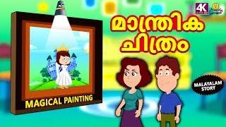 Malayalam Story for Children - മാന്ത്രിക ചിത്രം | Moral Stories | Malayalam Fairy Tales | Koo Koo TV