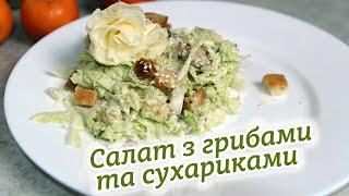 Салат з грибами та сухариками
