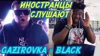 �������� ���� ИНОСТРАНЦЫ СЛУШАЮТ: GAZIROVKA - Black. ИНОСТРАНЦЫ СЛУШАЮТ РУССКУЮ МУЗЫКУ. ������