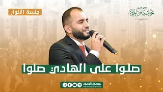 صلوا على الهادي صلوا || المنشد محمود الحمود