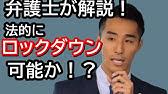 ロック ダウン できない 日本