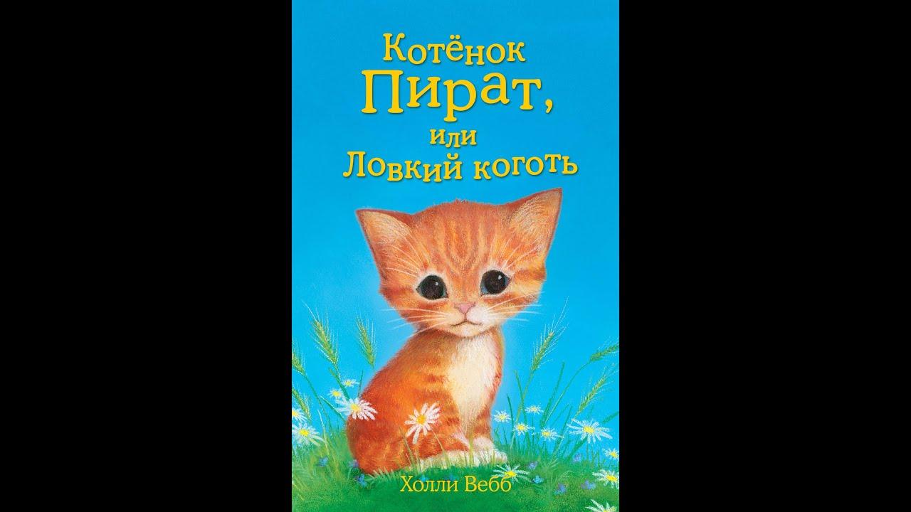 Скачать книгу черный котенок
