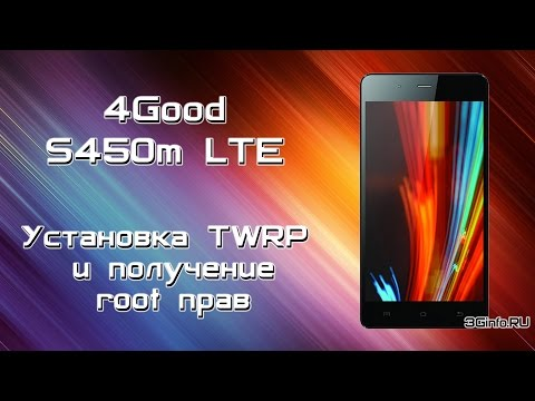 4Good S450m 4G. Установка TWRP и получение root прав