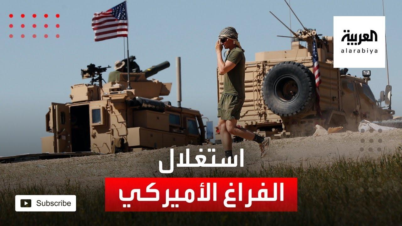 دول وكيانات تستغل الفراغ الأميركي!  - نشر قبل 5 ساعة