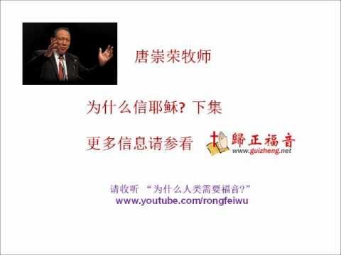 唐崇荣牧师: 为什么信耶稣? 下集