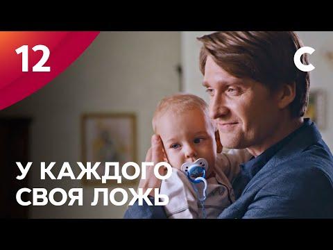 Остросюжетная мелодрама «У кaждoгo cвoя лoжь» (2020) 1-12 серия из 12 HD