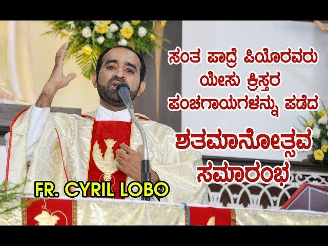 Padre Pio Feast 2018 - Kannada Preaching - Fr. Cyril Lobo