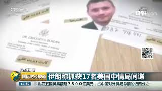 [国际财经报道]热点扫描 伊朗称抓获17名美国中情局间谍  CCTV财经