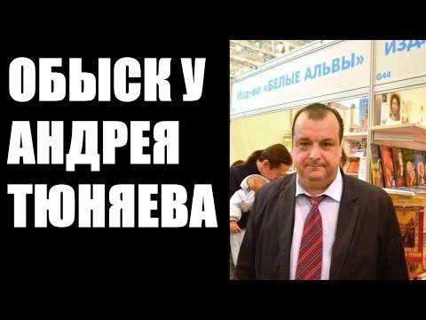 Обыск у Андрея Тюняева