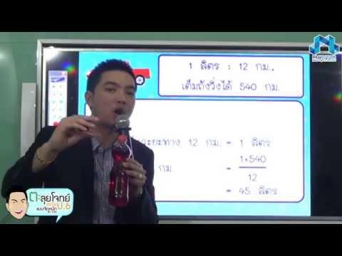 บทประยุกต์ ตะลุยโจทย์คณิต ป 6 แบบจัดหนัก By อ ริน Mu Tutor
