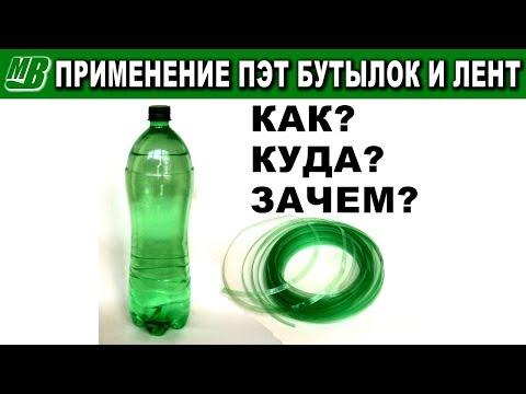 Применение пластиковых  ПЭТ бутылок и лент