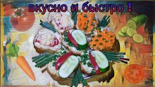 ТОП3 рецепта ЛЕТНИХ бутербродов