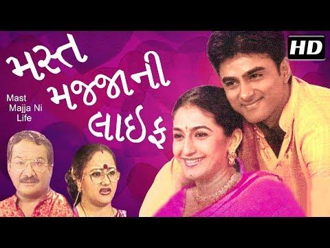 Mast Majja Ni Life   Superhit Comedy Gujarati Natak   Kamlesh Oza , Neha Mehta, Swati Shah