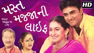 Mast Majja Ni Life | Neha Mehta (Anjalibhabhi) | Gujarati Comedy Natak | Kamlesh Oza,Swati Shah