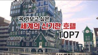 [내맘대로 랭킹] 꼭 가보고싶은 세계의 신기한 호텔 TOP 7
